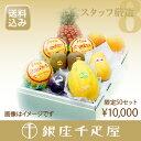[内祝い][送料込み]銀座千疋屋特選 【スタッフ厳選】季節の果物詰合せ【8月】