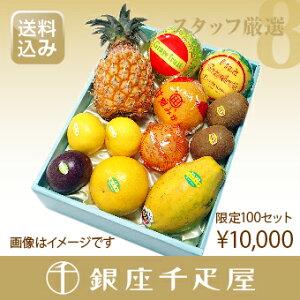 [送料込み]銀座千疋屋特選 【スタッフ厳選】季節の果物...