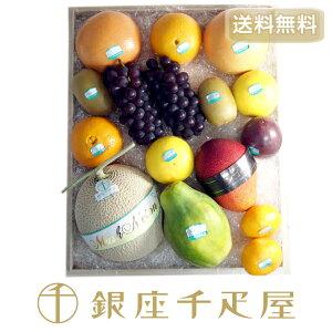 送料無料 銀座千疋屋特選 果物詰合せ : 千疋屋 フルーツ ギフト 内祝い 父の日 お中元