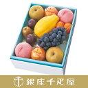 [お中元][7月上旬頃よりお届け開始]銀座千疋屋特選 果物詰合せ(夏) No.27