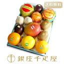 [送料無料]銀座千疋屋特選 【感謝の気持ち】季節の果物詰合[お中元][ギフト][内祝い]
