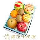 銀座千疋屋特選 【感謝の気持ち】季節の果物詰合せ[お歳暮][ギフト][内祝い]