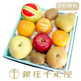[送料無料]銀座千疋屋特選 【感謝の気持ち】季節の果物詰合[敬老の日][ギフト][内祝い]