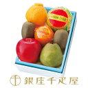 銀座千疋屋特選 【感謝の気持ち】季節の果物詰合せ[お年賀][ギフト][内祝い]