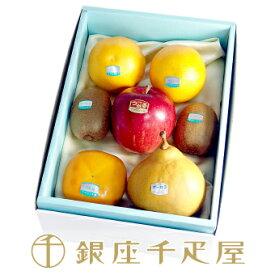 銀座千疋屋特選 【感謝の気持ち】季節の果物詰合せ : 千疋屋 フルーツセット ギフト 内祝い お歳暮 クリスマス
