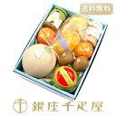 [送料無料]銀座千疋屋特選 果物・食料品詰合せ[お中元][ギフト][内祝い]