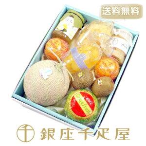 [送料無料]銀座千疋屋特選 果物・食料品詰合せ[ギフト][内祝い][母の日]