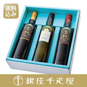 [内祝い][数量限定][送料込み]銀座千疋屋特選 葡萄ジュース3本セット2017(メルロー/ベリーA/シャルドネ)[ギフト][内祝い][父の日]