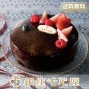 [予約12/15まで][送料込み][クリスマス]銀座千疋屋特選 ベリーのチョコレートケーキ(お届け期間12/22〜12/24)