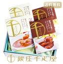 銀座千疋屋カレー&ハヤシセットPGS-028