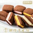 [送料込み]銀座千疋屋特選 銀座焼きショコラサブレ[ギフト][内祝い]