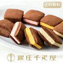 [送料無料]銀座千疋屋特選 銀座焼きショコラサブレ : 千疋屋 お菓子 ギフト 内祝い お年賀