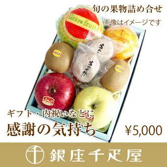 銀座千疋屋特選 【感謝の気持ち】季節の果物詰合せ [ギフト][内祝い]
