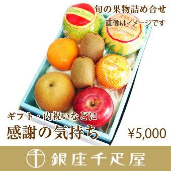 銀座千疋屋特選 【感謝の気持ち】季節の果物詰合せ[ギフト][内祝い][お歳暮]