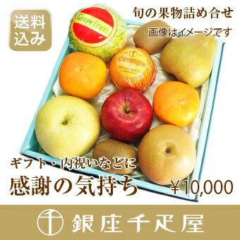 [送料込み]銀座千疋屋特選 【感謝の気持ち】季節の果物詰合[ギフト][内祝い][お歳暮]