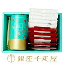 銀座千疋屋特選ドリップコーヒーセット[10袋入]:千疋屋ギフト内祝いお年賀