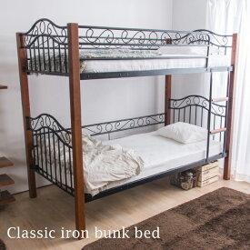 クラシック調2段ベッド 二段ベッド 大人 アイアンベッド アイアン アンティークベッド ビンテージ ヴィンテージ 子供用ベッド 木製ベッド【送料無料】〔D〕