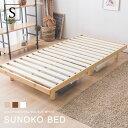 すのこベッド シングル すのこ ベッド ローベッド 敷布団 頑丈 シンプル 人気 天然木フレーム ナチュラル 高さ2段階 …