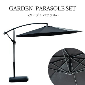 ガーデンパラソル・パラソルベースセット セット パラソル+ベース セット販売 パラソルセット ガーデン 大型〔D〕