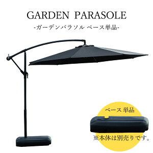 ガーデンパラソル ベース パラソルベース ベース単品 ガーデン 大型 庭〔B〕