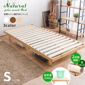 すのこベッドシングル敷布団頑丈シンプルベッド天然木フレーム高さ2段階すのこベッド脚高さ調節シングルベッド【送料無料】〔A〕ヘッドレスベッドすのこ木製ベッドフロアベッドローベッド