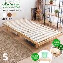 すのこベッド シングル すのこ ベッド 敷布団 頑丈 シンプル 人気 おすすめ 天然木フレーム高さ2段階すのこベッド 脚 …