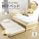 親子ベッド ベッド ベット すのこ パイン材 ナチュラル ホワイト 木製 収納 キャスター付 北欧 無垢 パインフレーム …