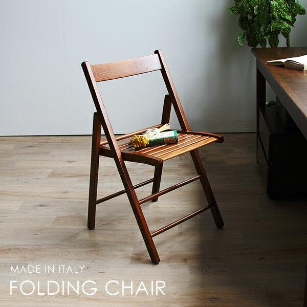 イタリア製 フォールディングチェア 折り畳みチェア 木製チェア 折りたたみ椅子【送料無料】 〔A〕イス いす 北欧チェア コンパクトチェア 折りたたみチェア イタリア製チェア ナチュラル ウォールナット