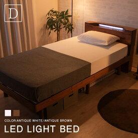 すのこベッド ダブル ベッド コンセント付 照明付き 頑丈 シンプル 天然木フレーム 高さ2段階 脚 高さ調節 ダブルベッド〔C〕すのこ 木製 フロア ローベッド LED照明付き 宮付 浮造り仕上げ