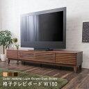 テレビボード Line W180 格子テレビボード 幅180cm ローボード テレビ台 無垢 完成品 木製 北欧 ナチュラル TV TV台 T…