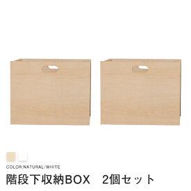 ミドルベッド用 階段下収納ボックス2個組 専用ボックス2コセット【送料無料】〔B〕ロフトベッド 収納ケース 木製 階段付きロフトベッド用 木製ロフトベッド