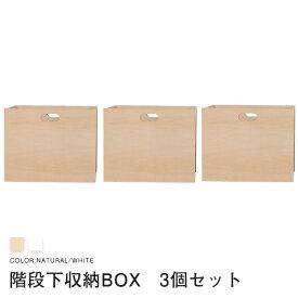ロフトベッド用 階段下収納ボックス3個組 専用ボックス3コセット【送料無料】〔B〕ロフト 収納ケース 木製 階段付きロフトベッド用 木製ロフトベッド