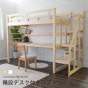 階段付きロフトベッド デスク付きロフトベッド 天然木パイン無垢 宮付 コンセント付 木製ベッド システムベッド すの…