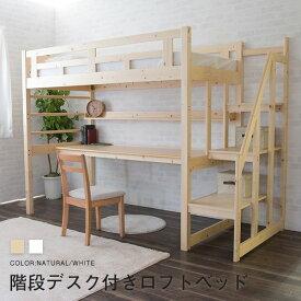 階段付きロフトベッド デスク付きロフトベッド 天然木パイン無垢 宮付 コンセント付 木製ベッド システムベッド すのこ ハイタイプ シングルベッド【送料無料】〔D〕棚付き 収納付きベッド 木製 ナチュラル