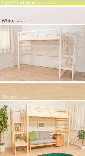 階段付きロフトベッドハンガーパイプ付天然木パイン無垢宮付コンセント付ロフトベッドシステムベッドすのこ木製ベッドシングルベッド【送料無料】〔D〕棚付ロータイプ収納付きベッドナチュラル