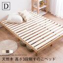 すのこベッド ダブル 敷布団 頑丈 シンプル ベッド 天然木フレーム高さ3段階すのこベッド 脚 高さ調節 ダブルベッド【…