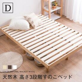 すのこベッド ダブル 敷布団 頑丈 シンプル ベッド 天然木フレーム高さ3段階すのこベッド 脚 高さ調節 ダブルベッド【送料無料】〔X〕すのこ 木製ベッド フロアベッド ローベッド