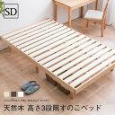 すのこベッド セミダブル 敷布団 頑丈 シンプル ベッド 天然木フレーム高さ3段階すのこベッド 脚 高さ調節 セミダブルベッド【送料無料】〔X〕すのこ 木製ベッド フロアベッド すのこベッド