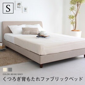 【新生活】くつろぎ背もたれファブリックベッド シングルベッド シングルフレーム(ベージュ グレー)ソファのようにくつろげるベッド〔D〕【送料無料】ファブリックベッド 布 組み立て ソファー 北欧ベッド