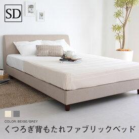 【新生活】くつろぎ背もたれファブリックベッド セミダブルベッド セミダブルフレーム(ベージュ グレー)ソファのようにくつろげるベッド〔D〕【送料無料】ファブリックベッド 布 組み立て ソファー 北欧ベッド