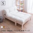 伸長式ベッド 天然木パイン無垢 シングルベッド フレームのみ すのこベッド 無段階で好みのサイズに【送料無料】〔D〕…