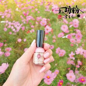 \\楽天ランキング1位//【メール便OK】胡粉ネイル 秋桜(コスモス) ピンク 速乾! ネイルアートに。ジェルで傷んだ爪のおしゃれに。無添加で子供にも安心。京の胡粉ネイル 10ml