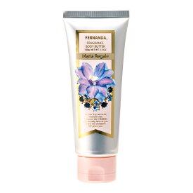 【メール便OK】FERNANDA(フェルナンダ) フレグランスボディバター マリアリゲル 100g Fragrance Body butter