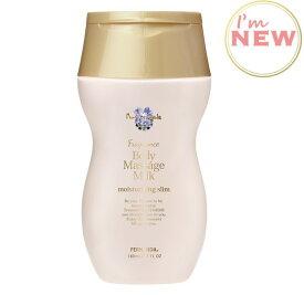 【メール便OK】FERNANDA(フェルナンダ) フレグランス マッサージミルク マリアリゲル 180g Fragrance Massage Milk