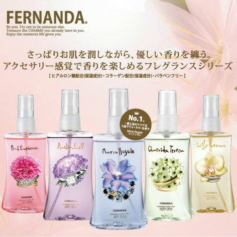 【メール便OK】FERNANDA(フェルナンダ) フレグランスボディミスト 100ml Fragrance Body Mist