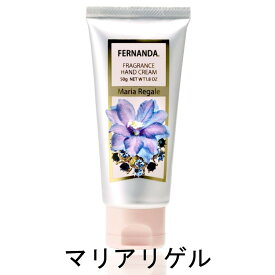 【メール便OK】FERNANDA フェルナンダ ハンドクリーム 50g マリアリゲル Fragrance Hand Cream