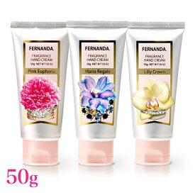 【メール便OK】FERNANDA(フェルナンダ) ハンドクリーム 50g Fragrance Hand Cream