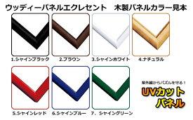 パネル品番【10】 ウッディパネルエクセレント UVカット仕様(50×75cm)