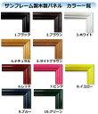 パネル品番【10−D】木製パネル(サンフレーム製)(49×72cm)
