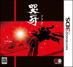 【3DS】哭牙 KOKUGA